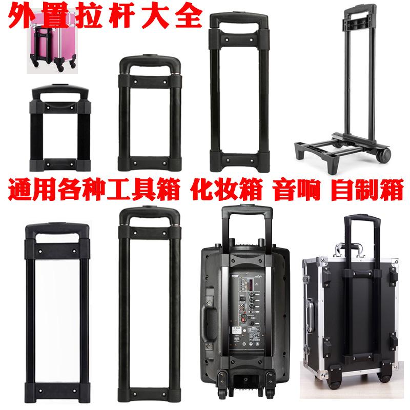 拉杆配件拉杆化妆箱工具箱配件行李箱拉杆音箱拉杆内外置拉杆通用