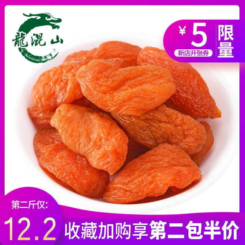 龙混山农家杏干条山西特产酸甜无核原味杏肉果脯蜜饯大同阳高杏脯