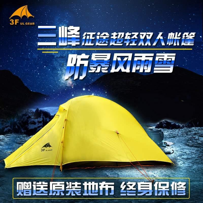 三峰出 三峰征途2超轻15D涂硅单双人三四季户外露营帐篷抗风雨雪