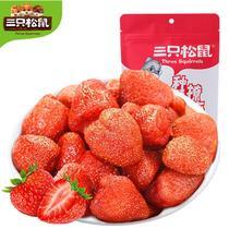 三只松鼠草莓干106g袋办公室休闲零食蜜饯果脯水果干