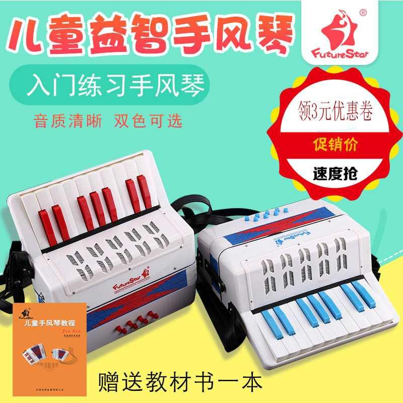 . Future star 17 key 8 bass children accordion Adult Learning Puzzle toys early education accordion Festival ceremony