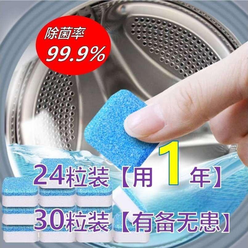 泡腾片洗衣机清洗剂泡腾片滚筒清洗洗衣机槽除垢污渍神器