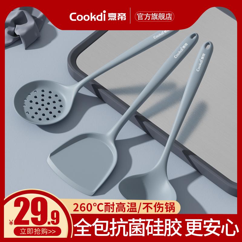 【烹帝】铂金抗菌硅胶铲