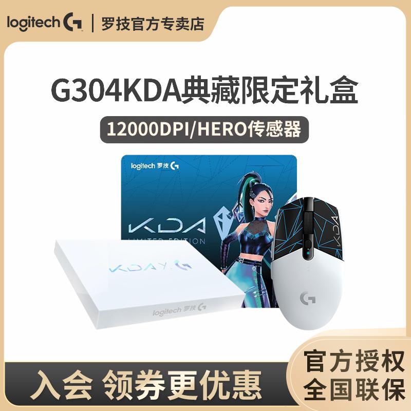 罗技G304 LIGHTSPEED KDA无线电竞游戏鼠标KDA定制鼠标垫限定礼盒