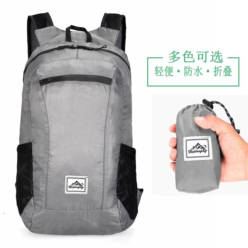 收纳皮肤包超轻可折叠背包防水旅游旅行双肩包时尚便捷徒步登山包