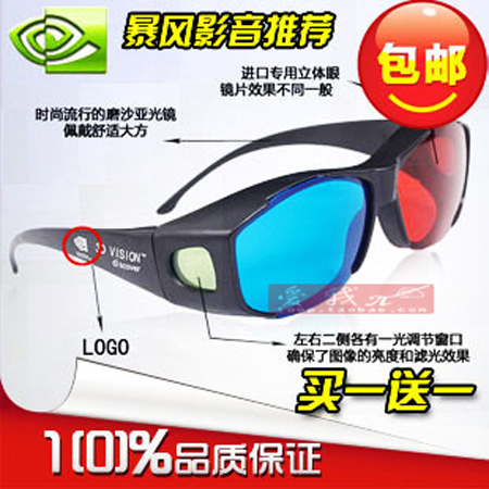 Left and right storm eyes red and blue glasses three myopia computer 3D 3D mobile phone video universal stereo special TV D