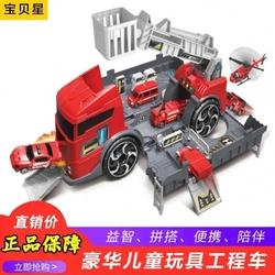 智乐星宝贝星儿童工程车变形消防车玩具套装变形玩具停车场