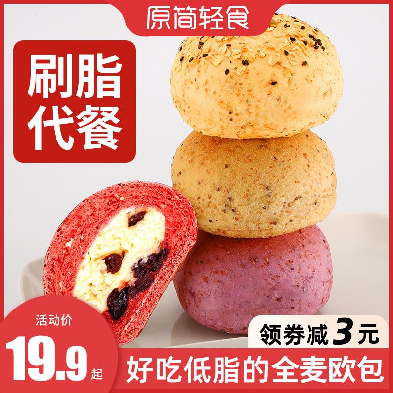 原简轻食 全麦面包无糖精粗粮0低脂早餐代餐饱腹零食品黑麦欧包