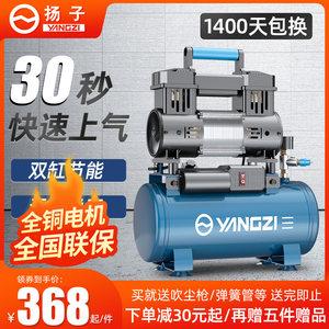 扬子无油静音气泵空压机小型空气压缩机木工220V喷漆牙科打气泵