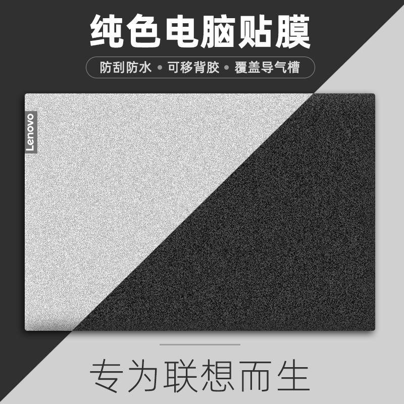 中國代購 中國批發-ibuy99 笔记本电脑 2021款电脑贴纸纯色磨砂联想小新PRO14华硕戴尔惠普13笔记本贴膜