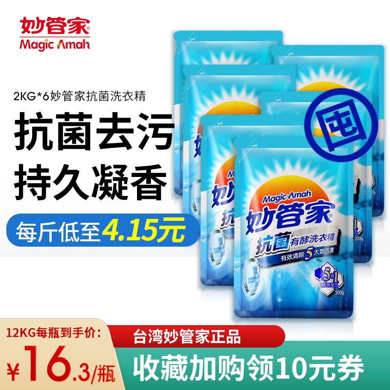 妙管家台湾进口酵素去污洗衣精香味持久家用抗菌衣物洗衣液2kg