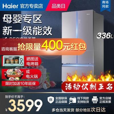 海尔冰箱四门风冷无霜变频一级能效家用法式多门336L母婴冰箱节能