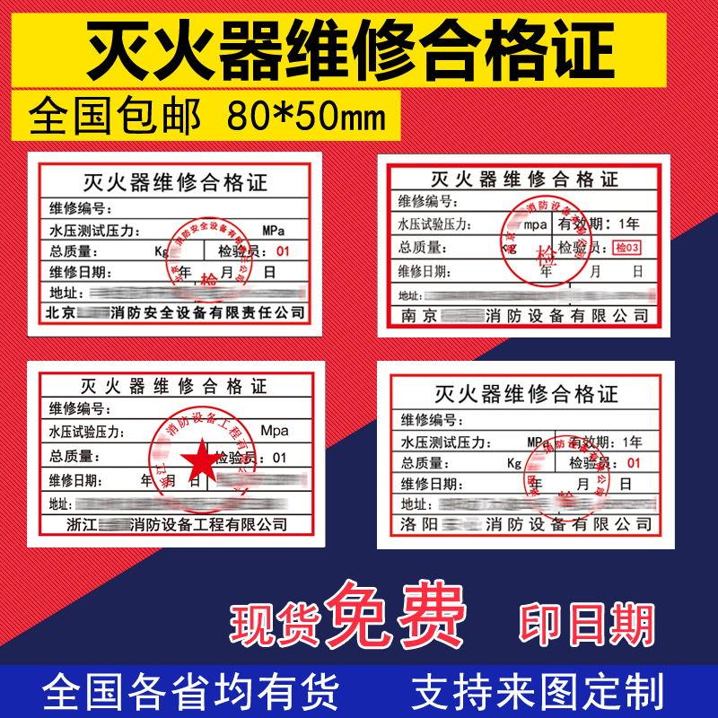 灭火器合格证维修年检标签检测二维码红编码消防标不干胶贴纸通用