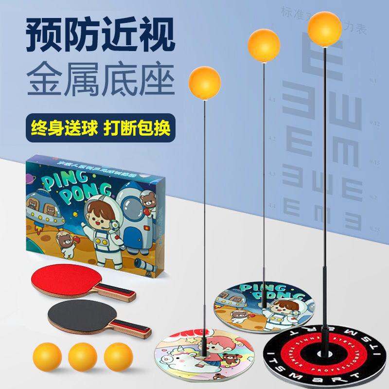 Childrens table tennis training artifact indoor racket