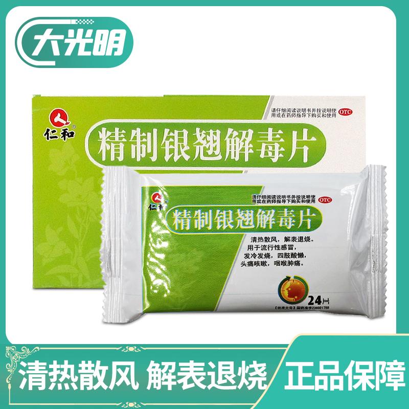 Средства от кашля / Жаропонижающие лекарства Артикул 638471534392