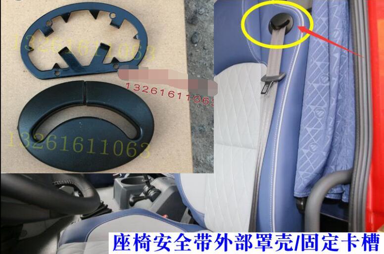 适配货车戴姆勒欧曼汽车配件gtl座椅带外部罩壳est座椅固定卡