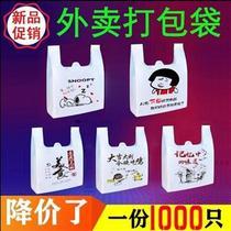 外卖打包袋一次性背心方便塑料袋食品袋商用购物手提带子定做订制