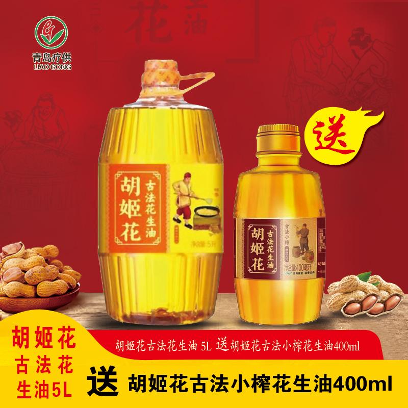 Fried vegetables baked peanut edible oil vegetable oil
