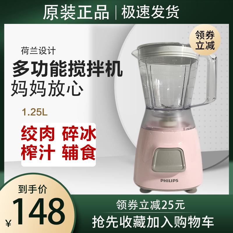 フィリップスHR 6206 2ジューサー果汁砕氷肉乳児用ミキサー料理機の果肉砕氷機