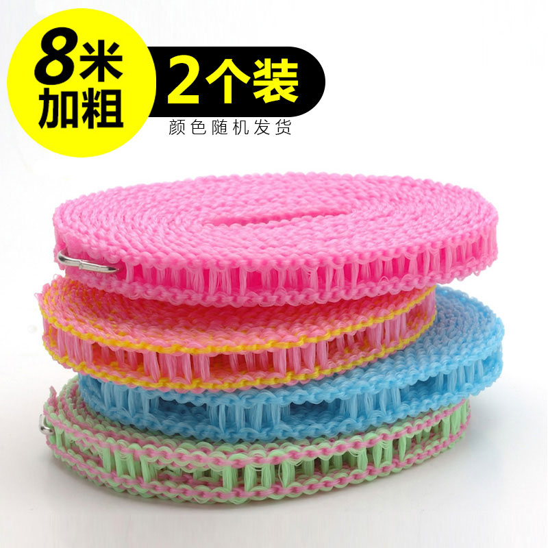 Thickened 8m clothesline outdoor travel clothesline dormitory windproof and antiskid clothesline quilt drying rope