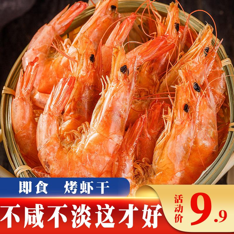 【海食味】大号虾干即食烤虾干