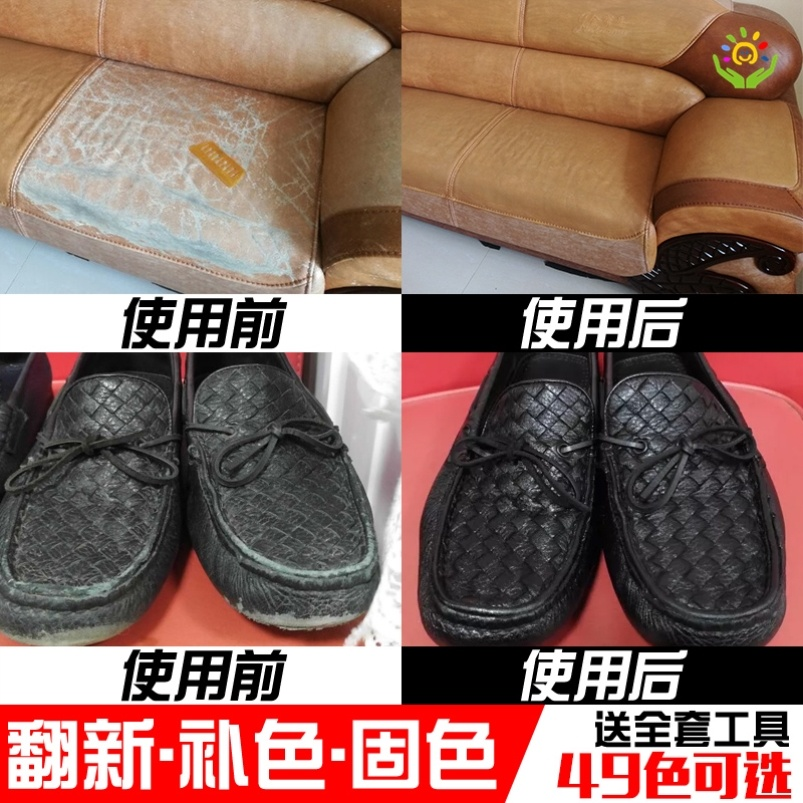 皮革染色剂皮具修补翻新皮鞋翻新剂上色剂皮衣服皮靴修补膏皮衣