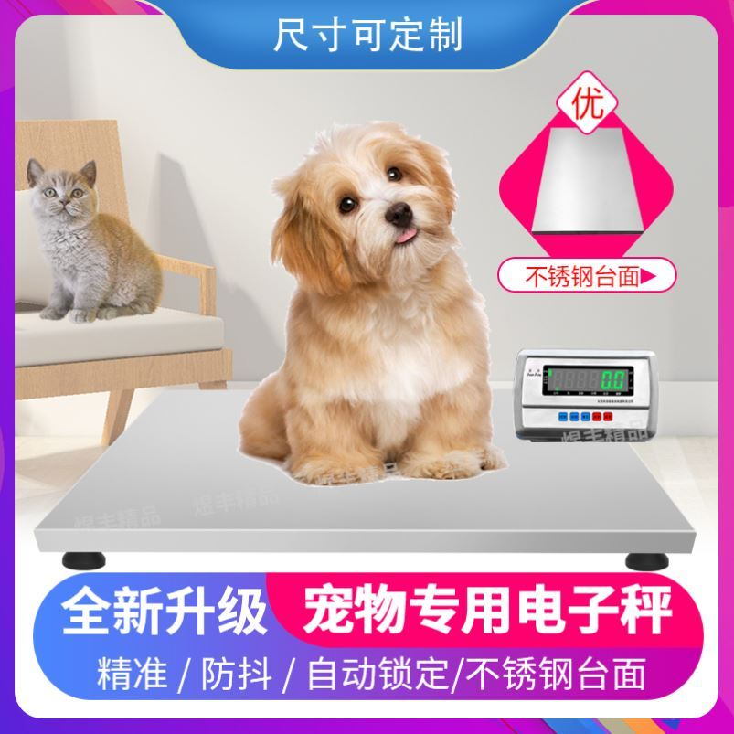 Electronic scale animal physical examination scale cat dog weight scale pet landing scale resistance equipment inspection Bluetooth scale wireless small