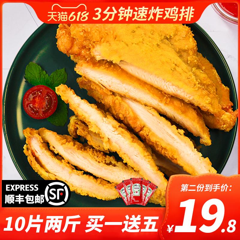 顺尔嘉大鸡排半成品冷冻包邮油炸小吃非正新汉堡肉饼商用鸡扒10片
