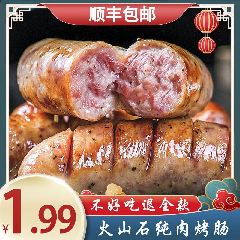 自然永恒烤肠火山石纯肉肠黑胡椒脆皮肠猪肉台湾热狗冷冻500g香肠