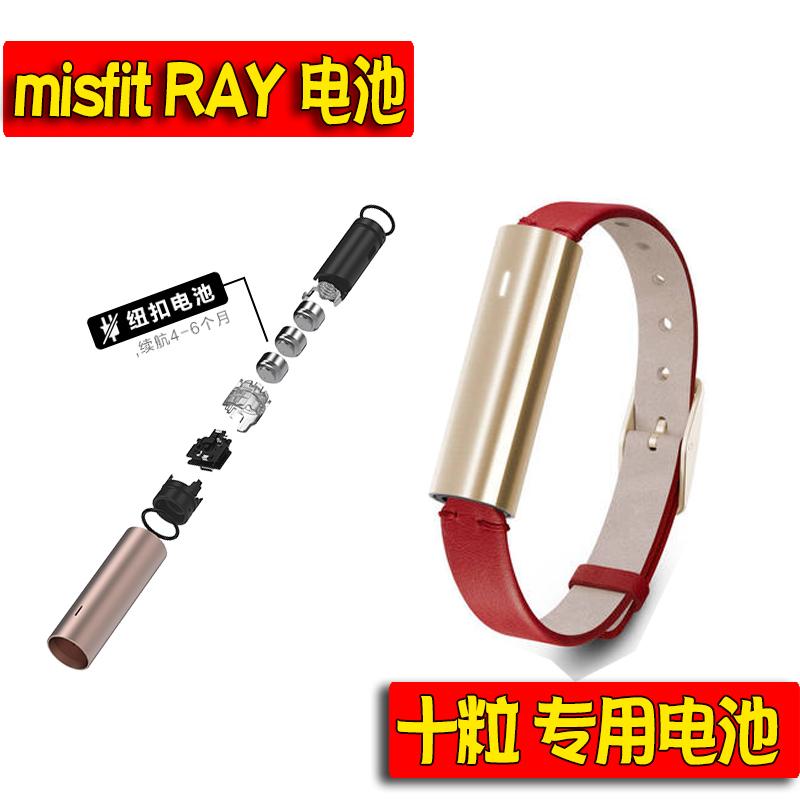 10粒价 misfit RAY电池 智能手环电子 原装正品 全新电池