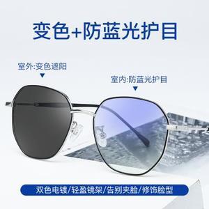 宝岛19新款平光感光变色防蓝光辐射超轻近视眼镜手机电脑ins街拍