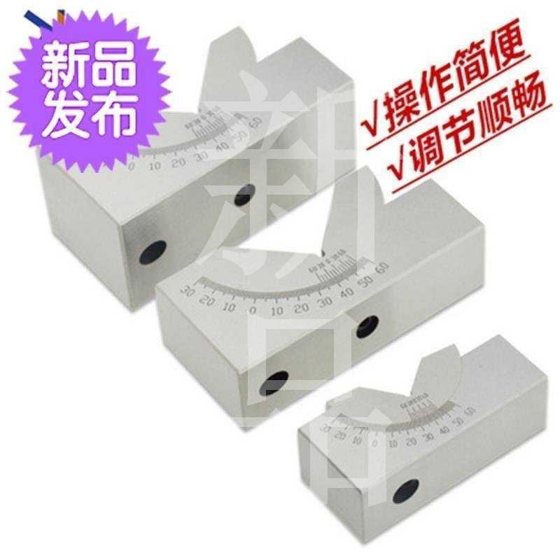 7块AP25KP30/46可调式角度规角度器铣床配件角度垫块磨床附件V型
