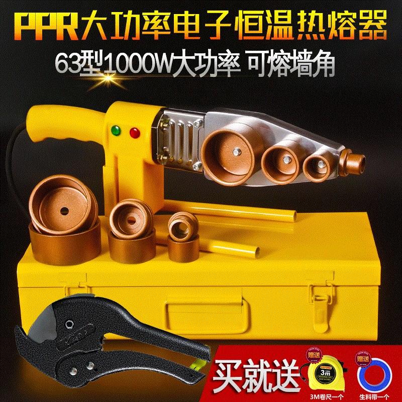 的接管热熔器大ppr水管热熔机塑方力焊接机专用工程加热吹修补电
