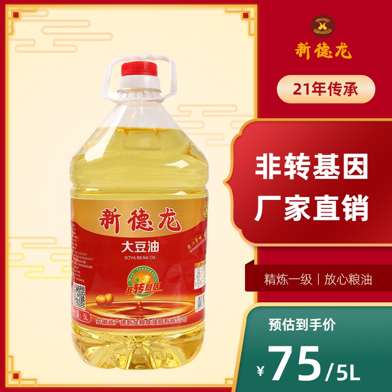 New Delong company new year welfare non genetically modified soybean oil household fried vegetable oil 5L factory direct sales