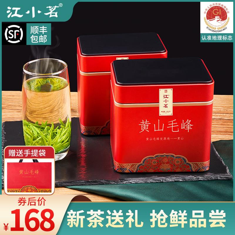 江小茗旗舰店 江小茗2021明前黄山毛峰特级新茶 券后163元包邮