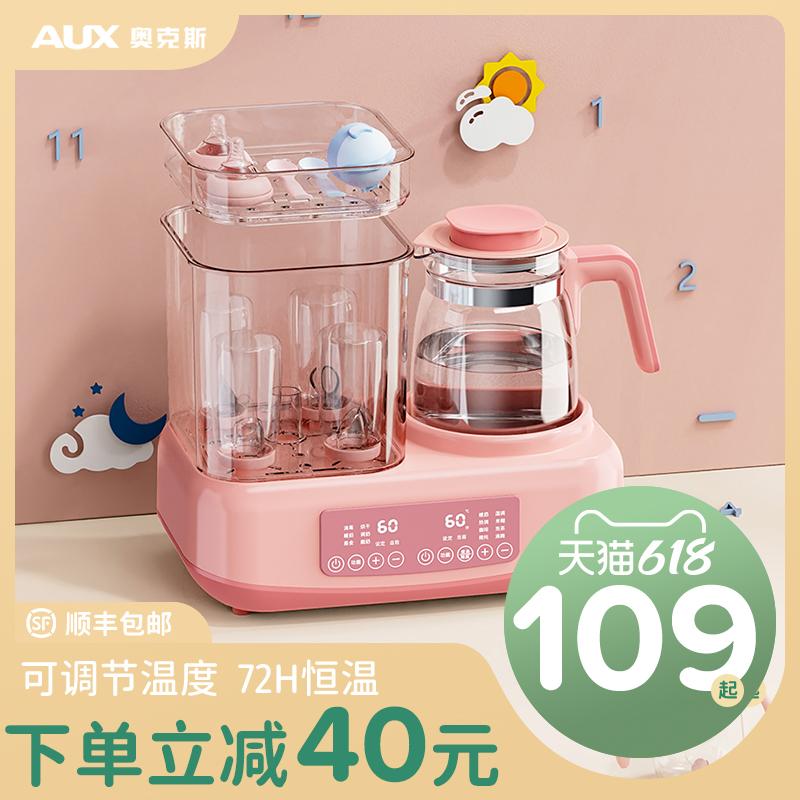奥克斯奶瓶消毒器烘干三合一暖奶器温奶器二合一恒温婴儿调奶神器
