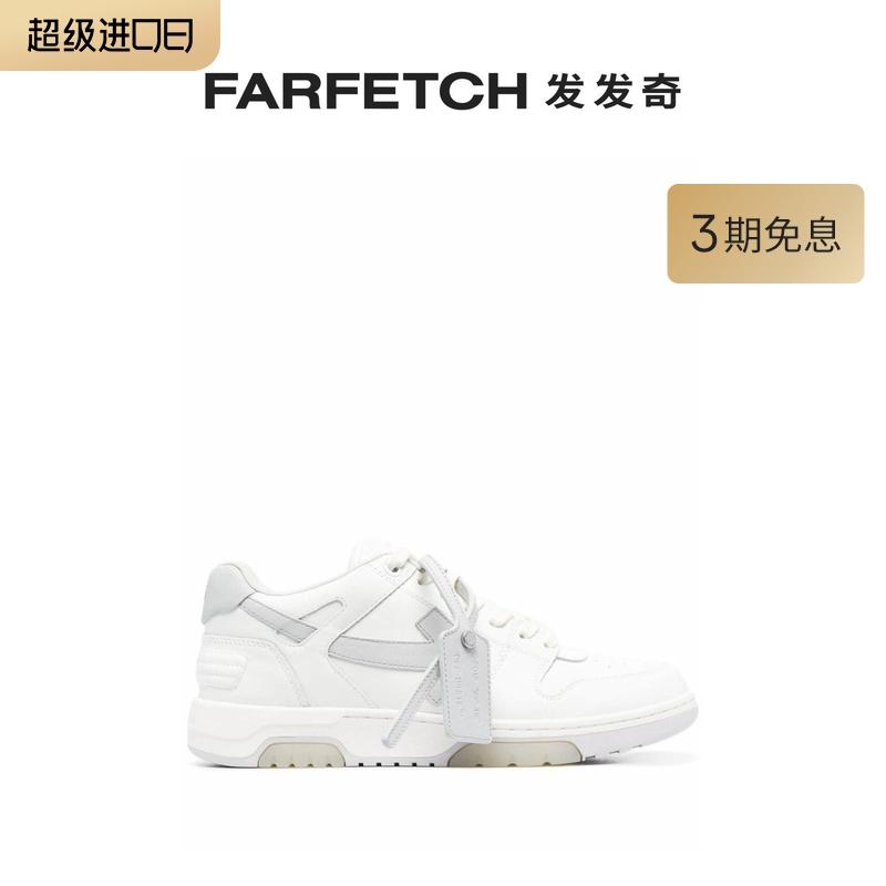 七夕礼物Off-White男士Out Of Office 低帮板鞋小白鞋FARFETCH...