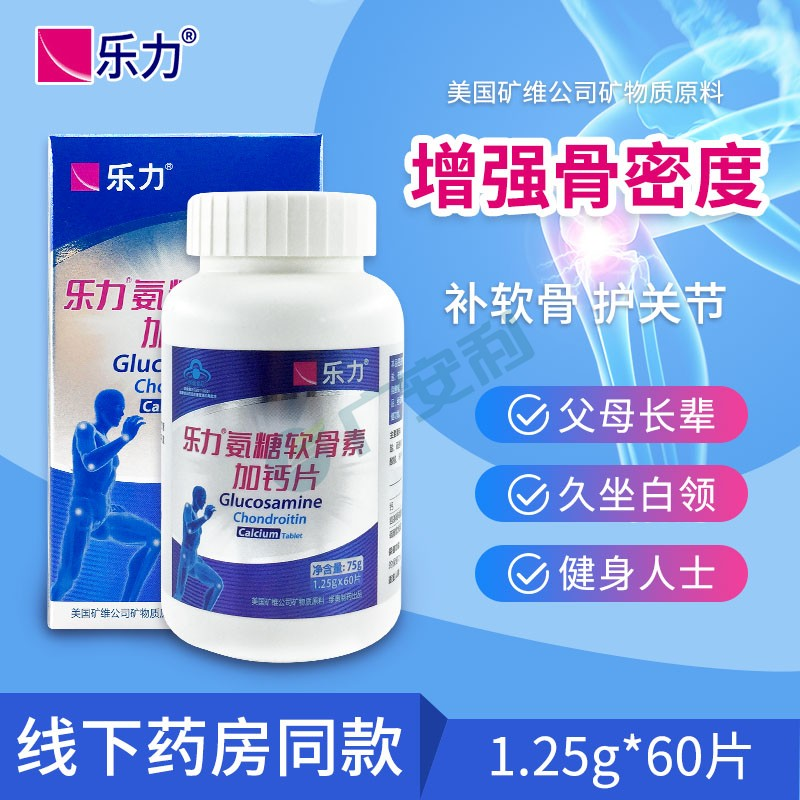 美国乐力氨糖软骨素加钙片60片中老年人补钙硫酸氨基葡萄糖官方