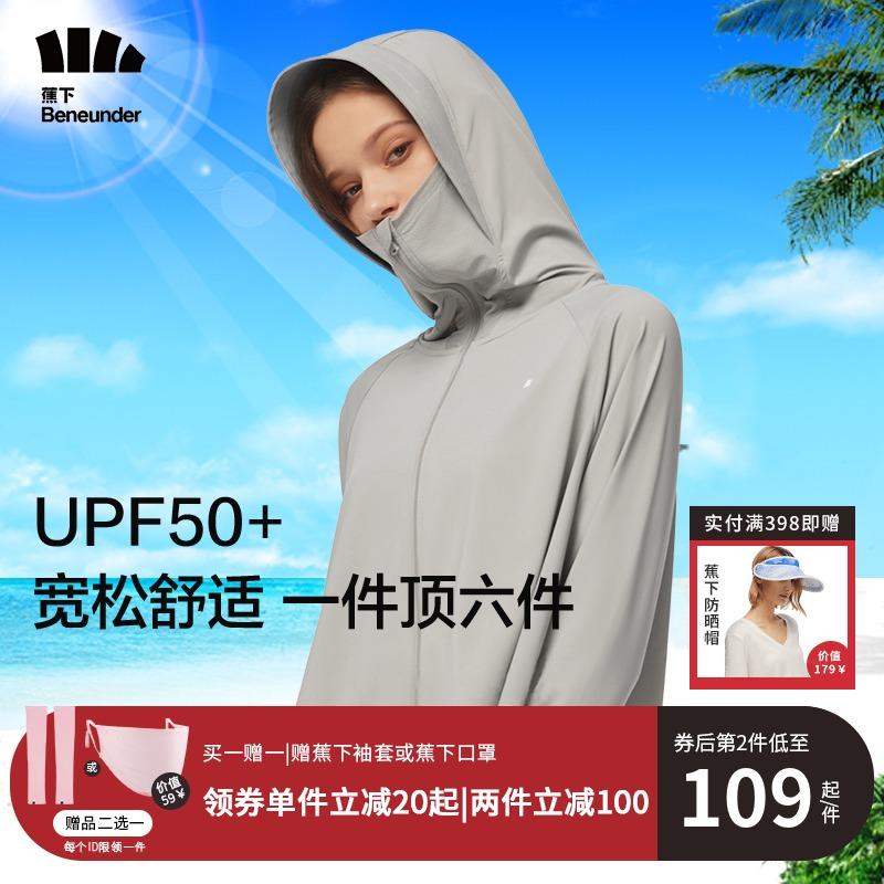 蕉下旗舰店披肩防晒衣女薄款防紫外线冰薄防晒服焦下2021新款外套