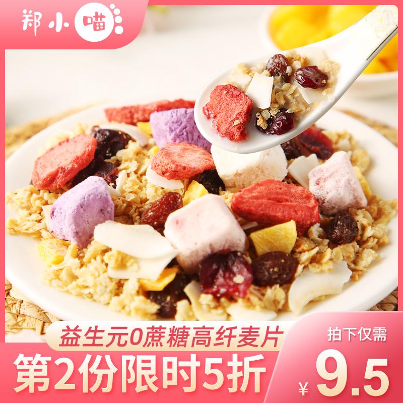 郑小喵酸奶水果燕麦片混合坚果藜麦脆无蔗糖非油炸烘焙即食早餐