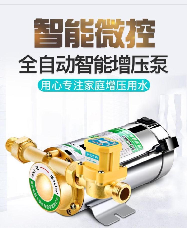 家用自动泵压力水管耐电泵升压大冷热花洒热水器增压泵低噪音水。