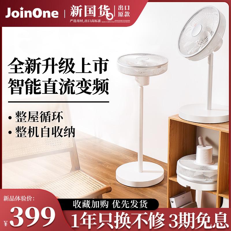 joinone旗舰店
