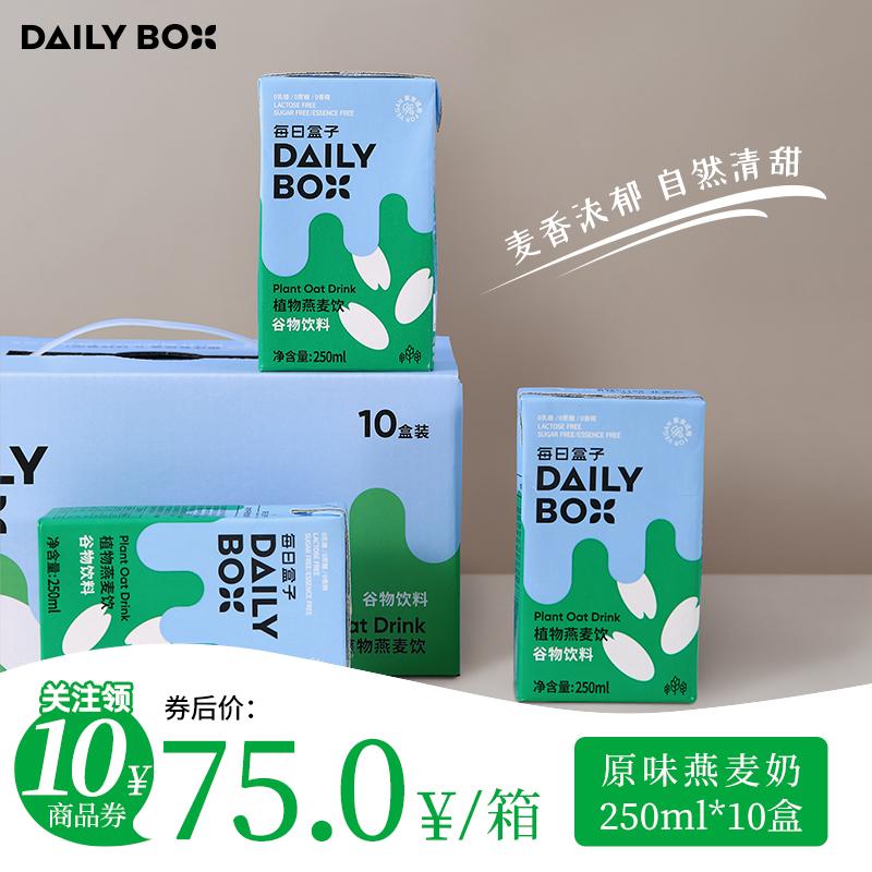 每日盒子燕麦奶250ml*10盒蛋白乳糖