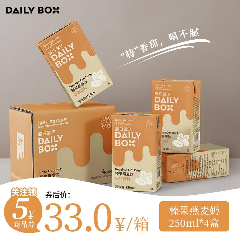 每日盒子榛果燕麦奶250ml*4植物奶