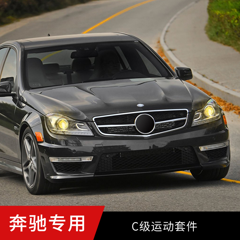 CSE car speed changed to Mercedes Benz C-class changed to C63 AMG big surround front bar rear bar W204 cover rear lip 10-13