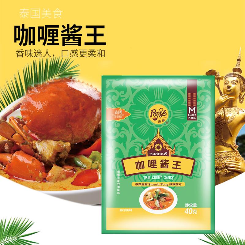 Pangshi brand curry sauce King 40g X4 bag Thai yellow curry hot pot sauce seasoning original curry
