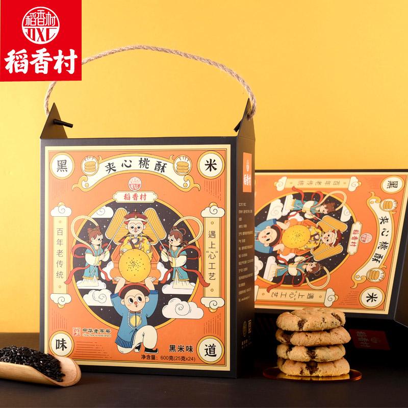稻香村桃酥饼正宗零食糕点礼盒休闲食品独立小包装整箱网红桃酥