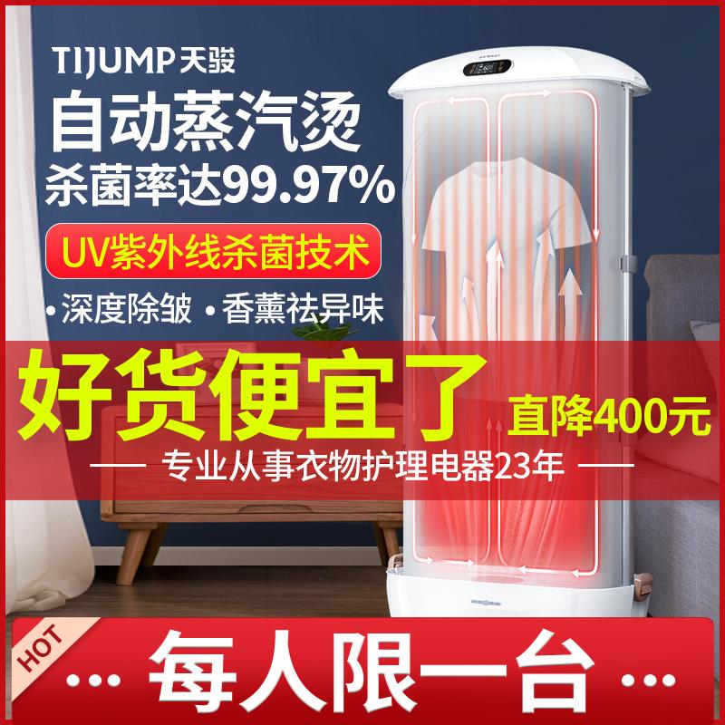 天骏挂烫机家用蒸汽烫衣烘干机评价如何
