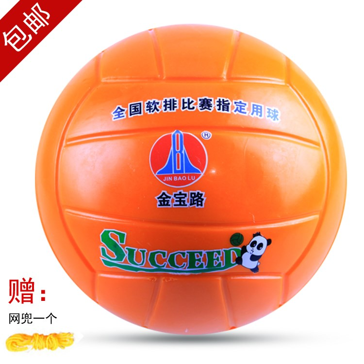 。 Jinbao Road No. 3 Soft Volleyball No. 3 primary school No. 4 middle school No. 5 large student high school entrance examination soft volleyball non inflatable soft volleyball