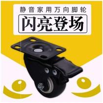 寸万向轮带刹车重型静音家具柜子滑轮茶几移动轮子餐车活动脚轮2